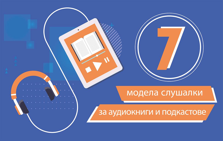 7 модела слушалки за аудиокниги и подкаст