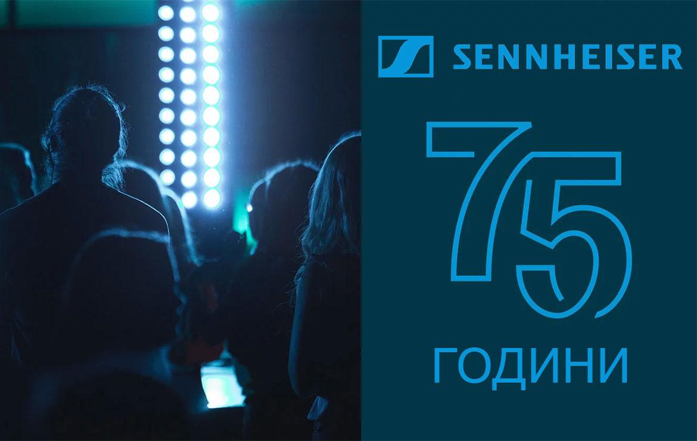 Sennheiser навършва 75 години